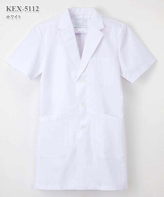 男子シングル診察衣半袖[ナガイレーベン製品] KEX-5112