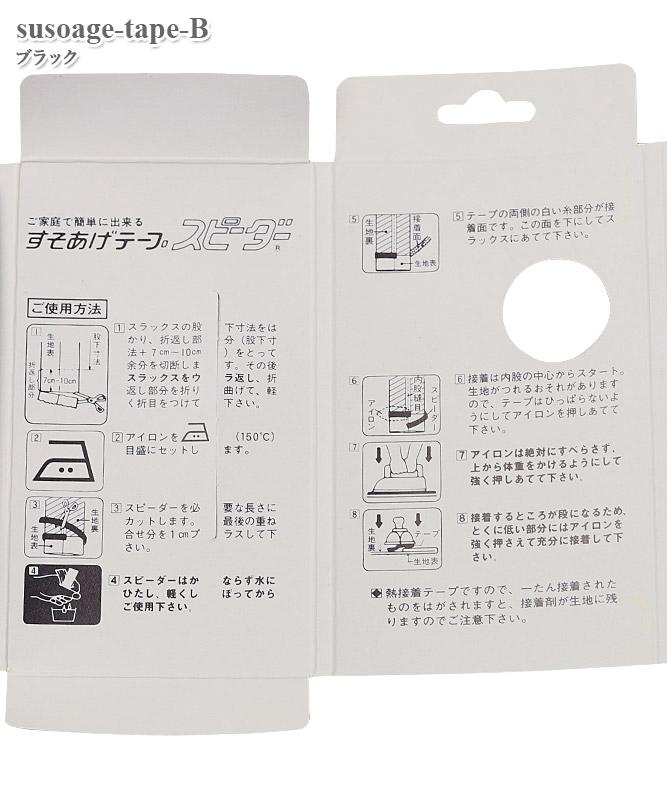 裾上げテープ[チトセ製品] susoage-tape-B