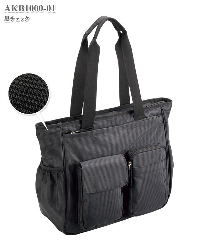 男女兼用バッグ[住商モンブラン製品] AKB1000