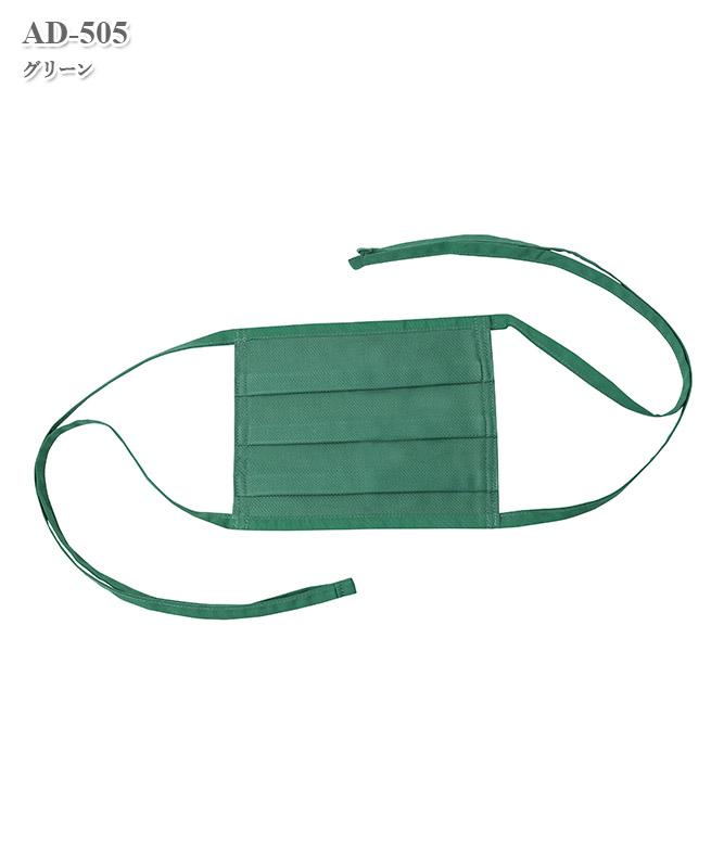 エミットマスク(2枚組)[ナガイレーベン製品] AD-505