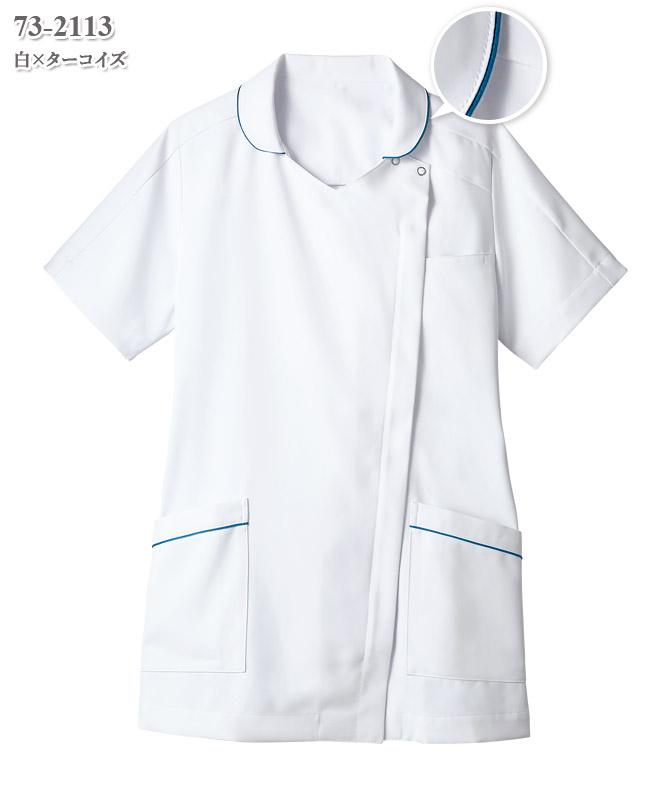 ナースジャケット半袖[住商モンブラン製品] 73-211