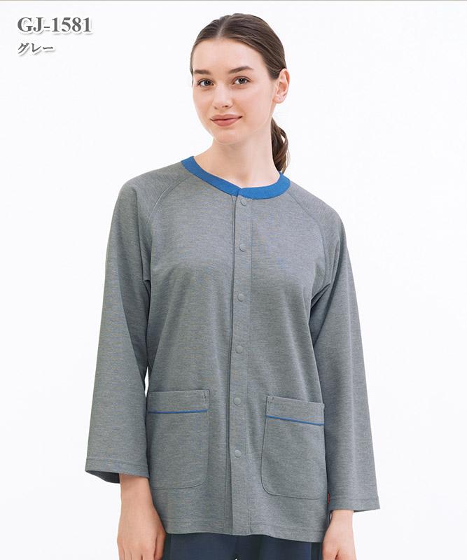 室内上衣長袖(男女兼用)[ナガイレーベン製品] GJ-1581