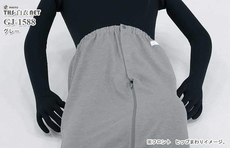 室内パンツ(男女兼用)[ナガイレーベン製品] GJ-1588