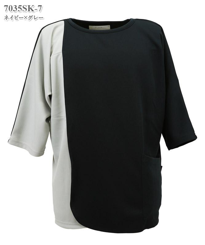 男女兼用検診衣プルオーバー型前開きタイプ上衣[フォーク製品] 7035SK