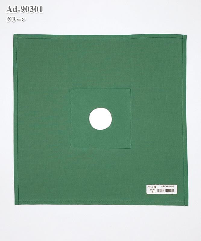 エミット一重四角巾(丸穴)[ナガイレーベン製品] Ad-90301