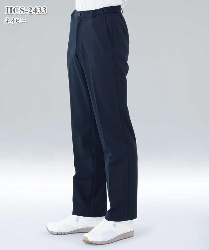 パンツ(男性用)[ナガイレーベン製品] HCS-2433