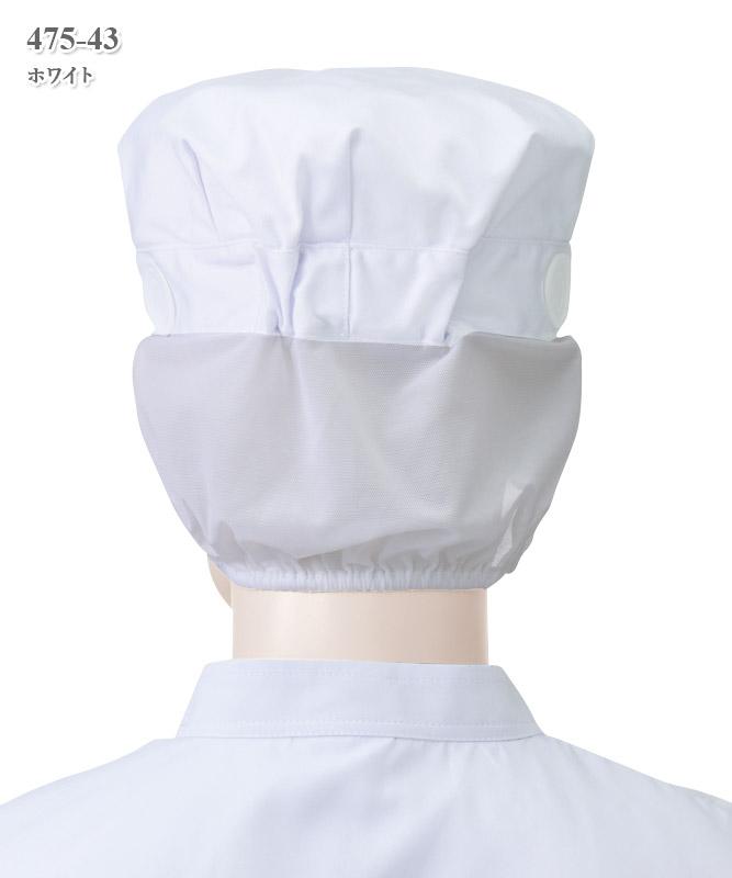 八角帽子(マスクかけ機能付)[2枚入][KAZEN製品] 475-43