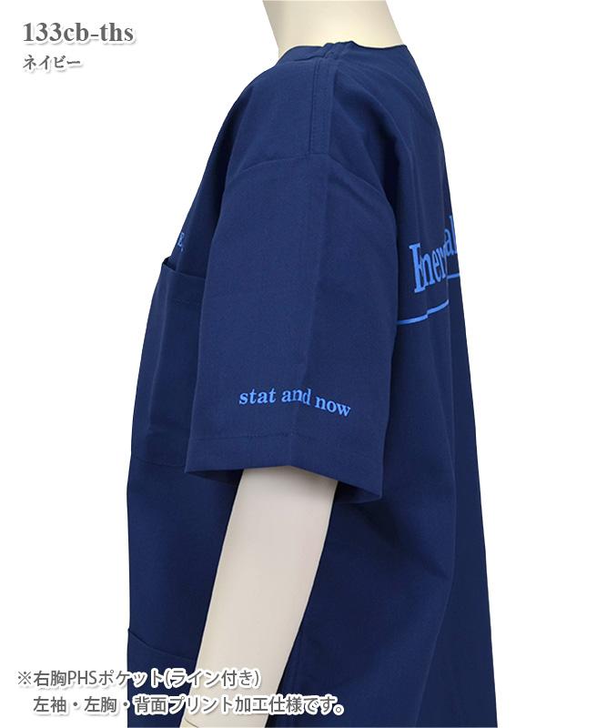 コードブルー男女兼用スクラブ(スタッフおすすめ!ポケット+プリント加工セット・返品不可・試着対象外)[THS製品] 133cb-ths
