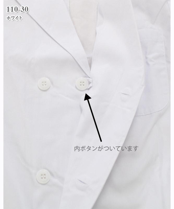 ブロードメンズシングル診察衣長袖[KAZEN製品] 110-30