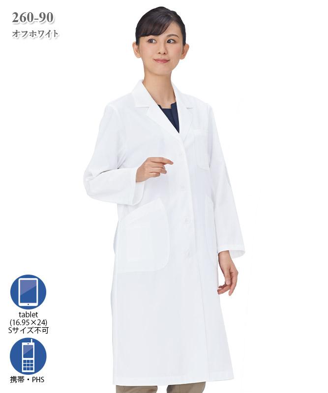 シーティーワイレディス白衣シングル診察衣長袖[KAZEN製品] 260