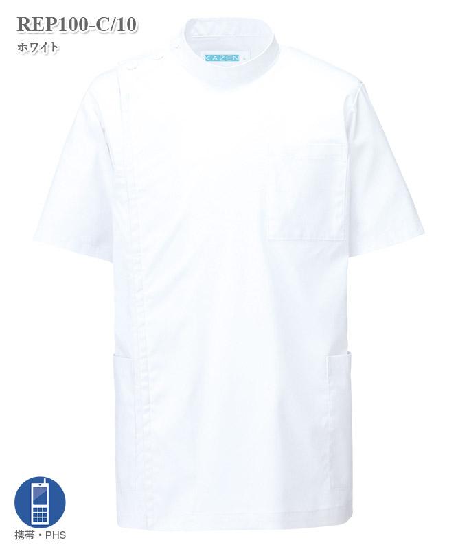 メンズ医務衣半袖[KAZEN製品] REP100
