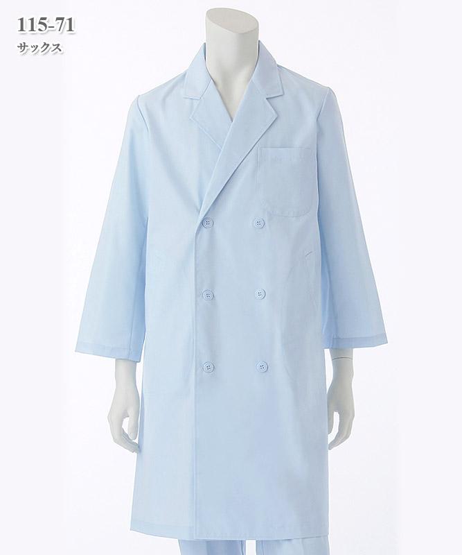 ポプリンメンズ白衣ダブル診察衣長袖[KAZEN製品] 115-7