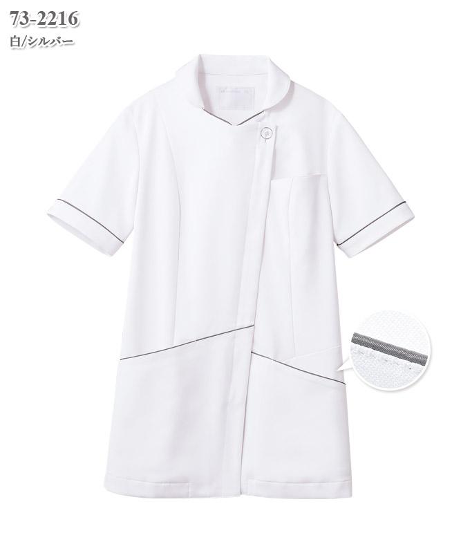 ナースジャケット半袖[住商モンブラン製品] 73-221