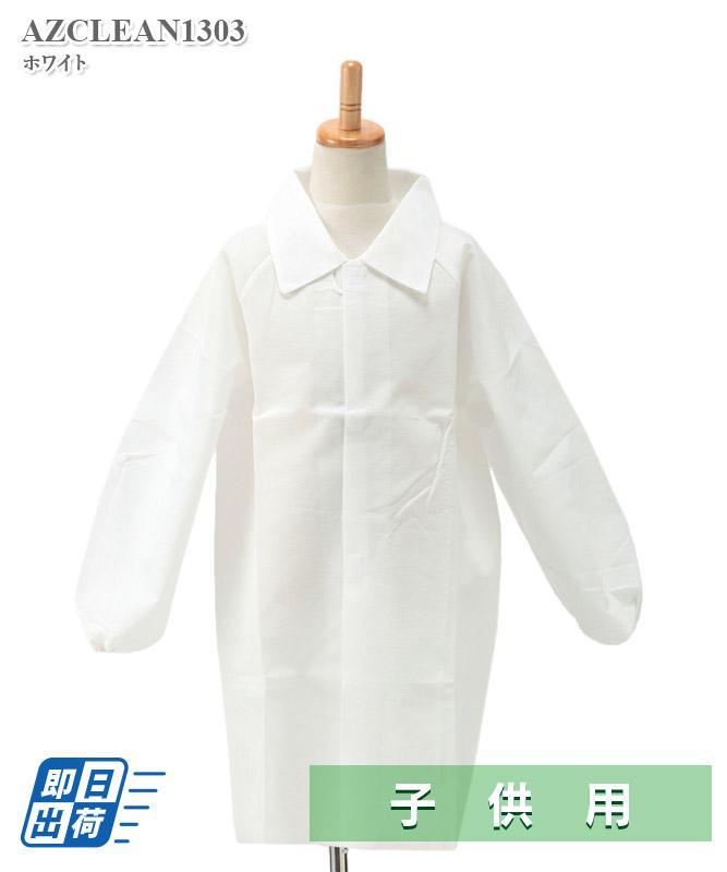 エージークリーン子供用使い捨て白衣(マジックテープ仕様・返品不可商品)[アゼアス製品] AZCLEAN1303