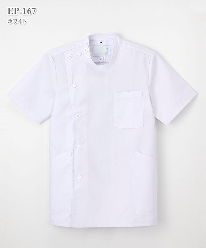 エミット男子横掛半袖[ナガイレーベン製品] EP-167