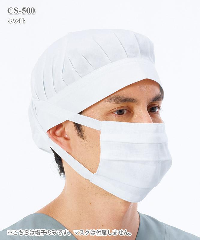 エミット男子手術帽(2枚組)[ナガイレーベン製品] CS-500