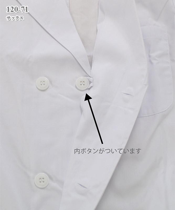 ポプリンレディスシングル診察衣長袖[KAZEN製品] 120-7