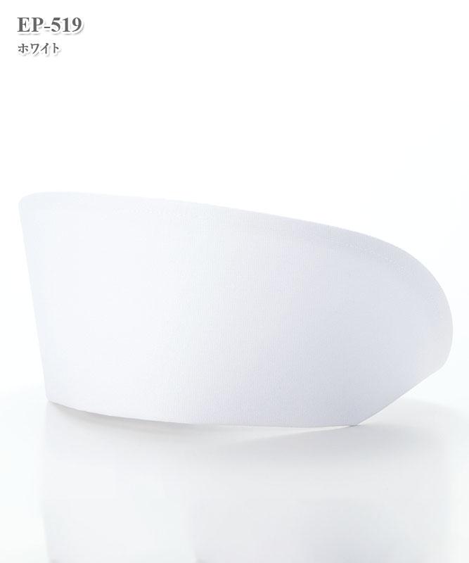 エミット看護帽子(2枚組)[ナガイレーベン製品] EP-519