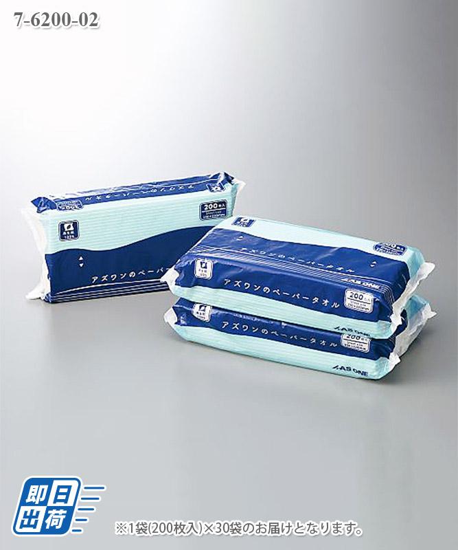 ペーパータオル 1ケース(200枚/袋×30袋入・返品不可商品)[アズワン製品] 7-6200-02