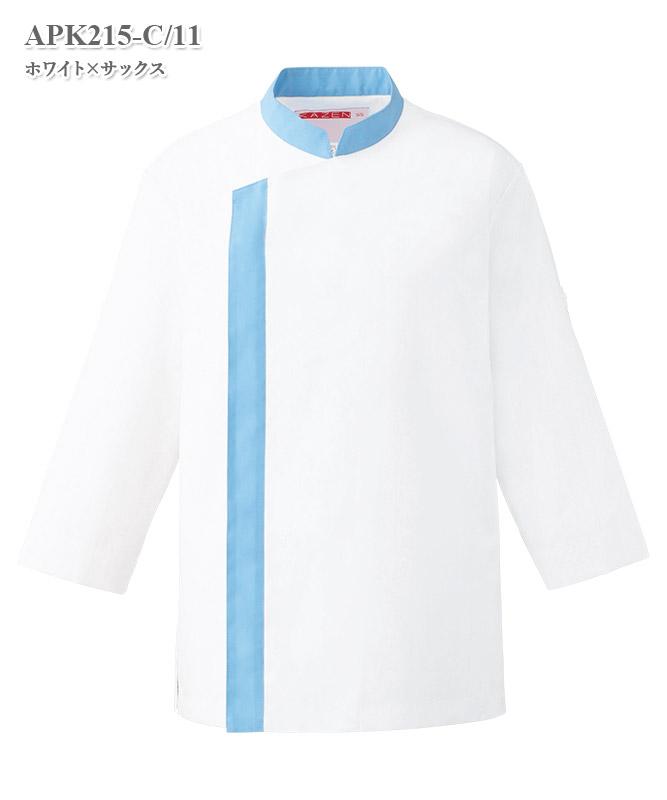 男女兼用コックシャツ七分袖[KAZEN製品] APK215-1