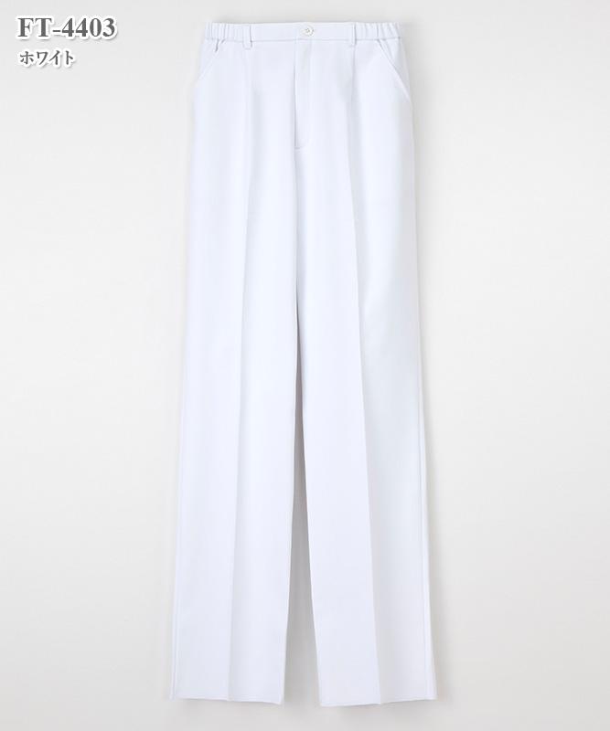 フェルネ女子パンツ[ナガイレーベン製品] FT-4403