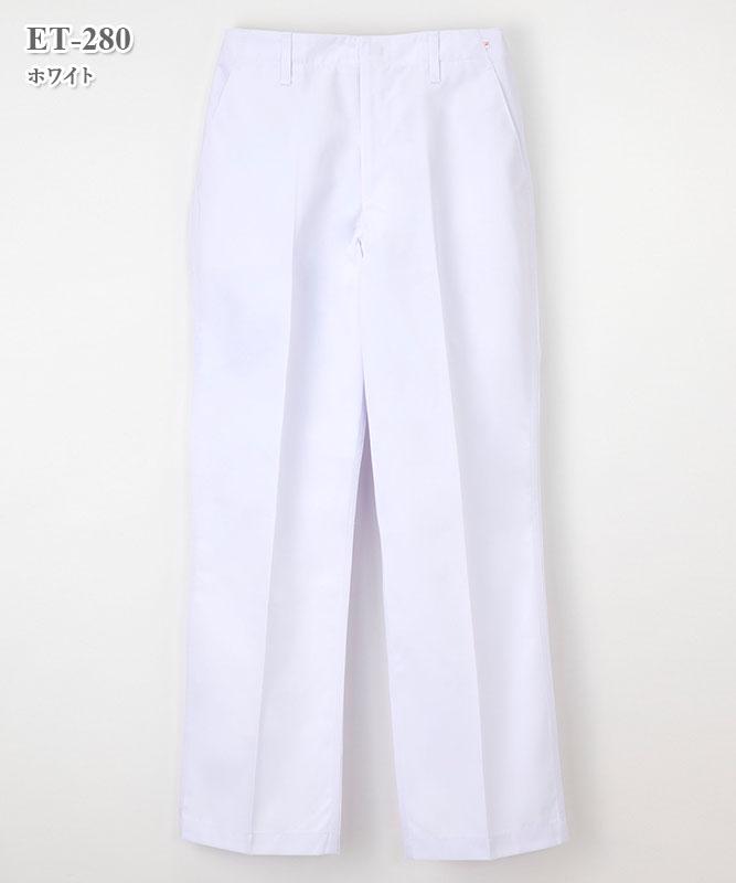 エミット男子白ズボン[ナガイレーベン製品] ET-280