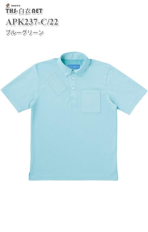 男女兼用ボタンダウンニットシャツ半袖[KAZEN製品] APK237-2