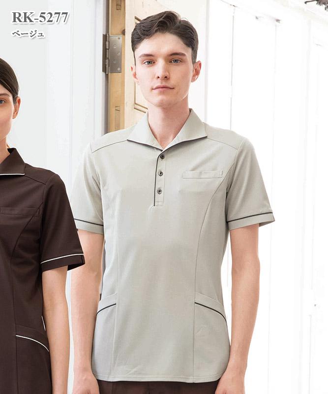 ニットシャツ(男女兼用)[ナガイレーベン製品] RK-5277