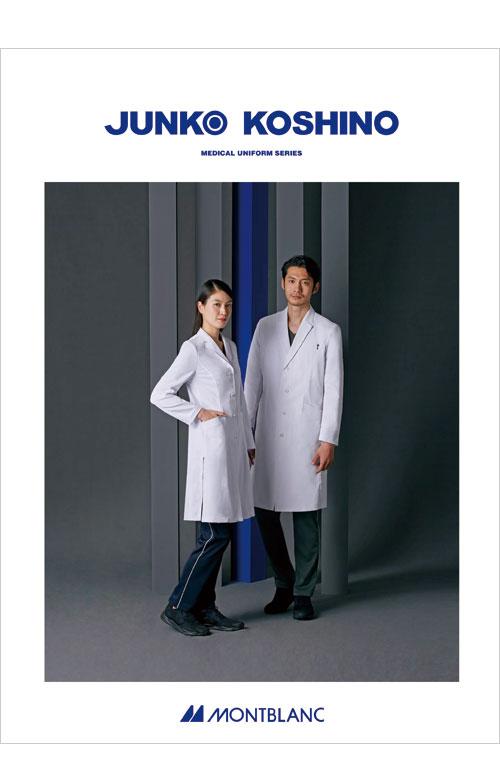 montblanc(住商モンブラン) JUNKO KOSHINO(ジュンコ コシノ)医療用カタログ