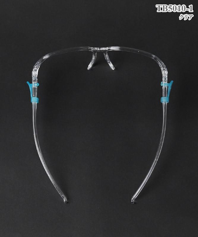 飛沫防止ウィルス対策メガネ型フェイスシールド(10組入・返品不可商品)[THS製品] TB5010