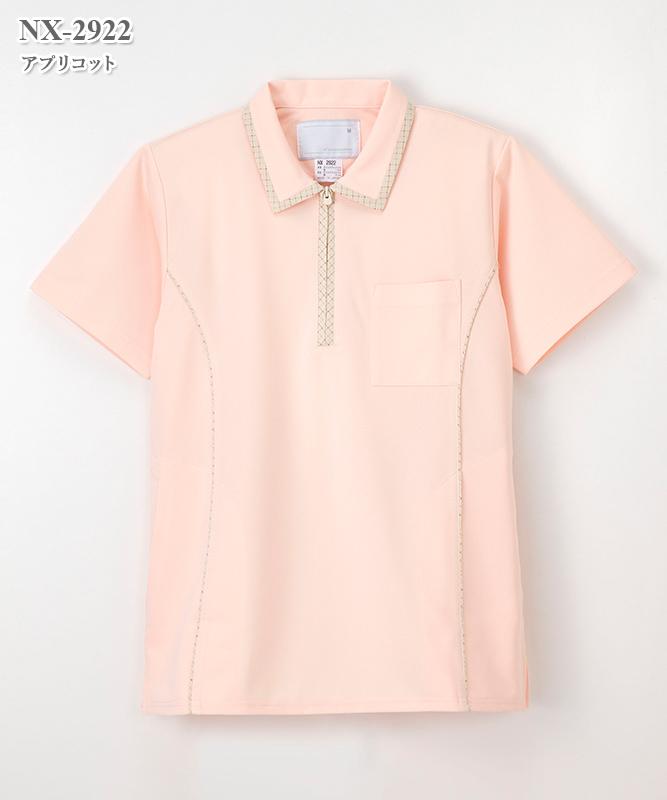 ヘルスヘルパーニットシャツ半袖(男女兼用)[ナガイレーベン製品] NX-2922