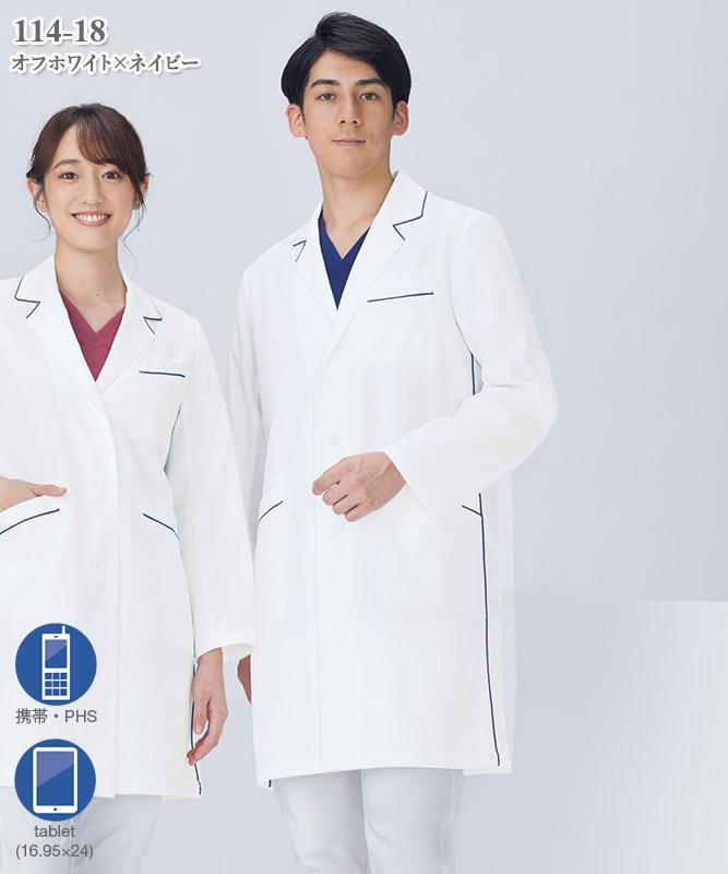 メンズコート診察衣長袖(ハーフ丈)[KAZEN製品] 114-18