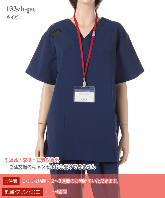 コードブルー男女兼用スクラブ半袖(ポケット付・返品不可・試着対象外)[THS製品] 133cb-po