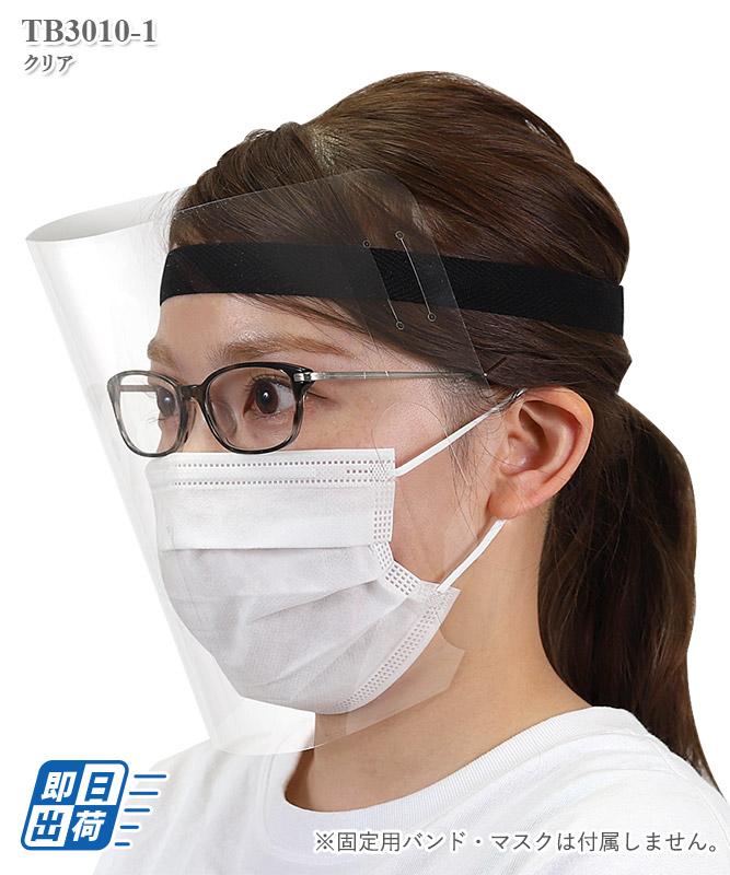 飛沫感染予防対策フェイスガード(10枚入・返品不可商品)[THS製品] TB3010