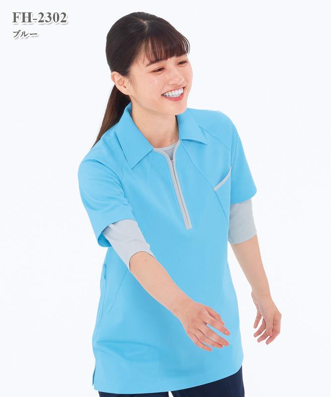 ヘルスヘルパーニットシャツ(男女兼用)[ナガイレーベン製品] FH-2302
