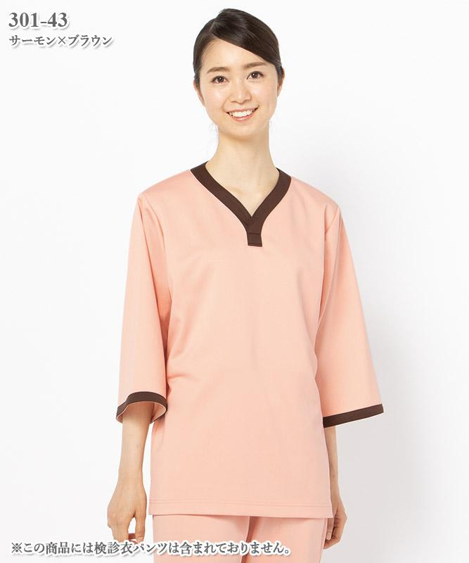 男女兼用ニット検診衣上衣[KAZEN製品] 301