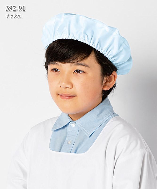 給食帽(2枚入)[KAZEN製品] 392-9