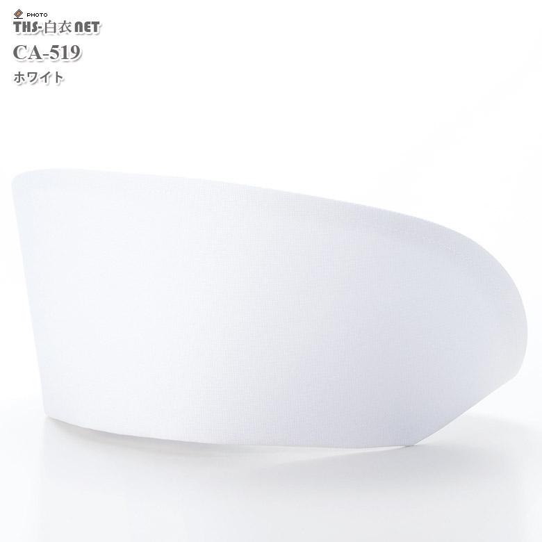 キャリアル看護帽子(2枚組)[ナガイレーベン製品] CA-519