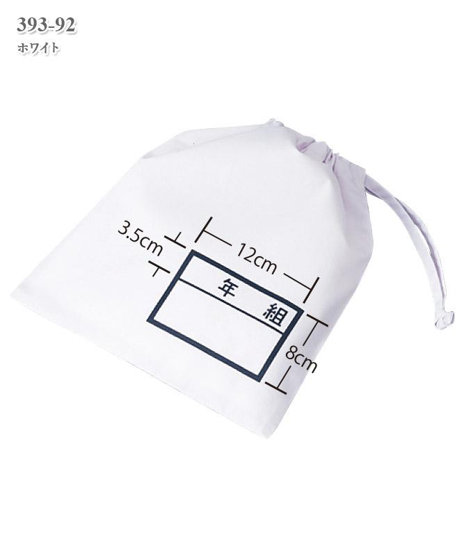 給食袋/2枚入[白][KAZEN製品] 393-92