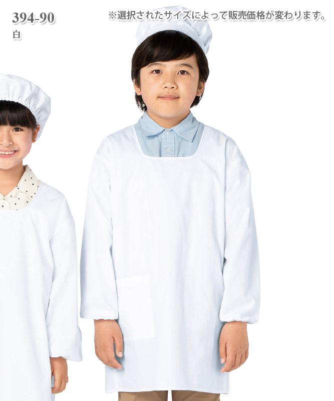 給食衣[後ろマジックタイプ][KAZEN製品] 394-90