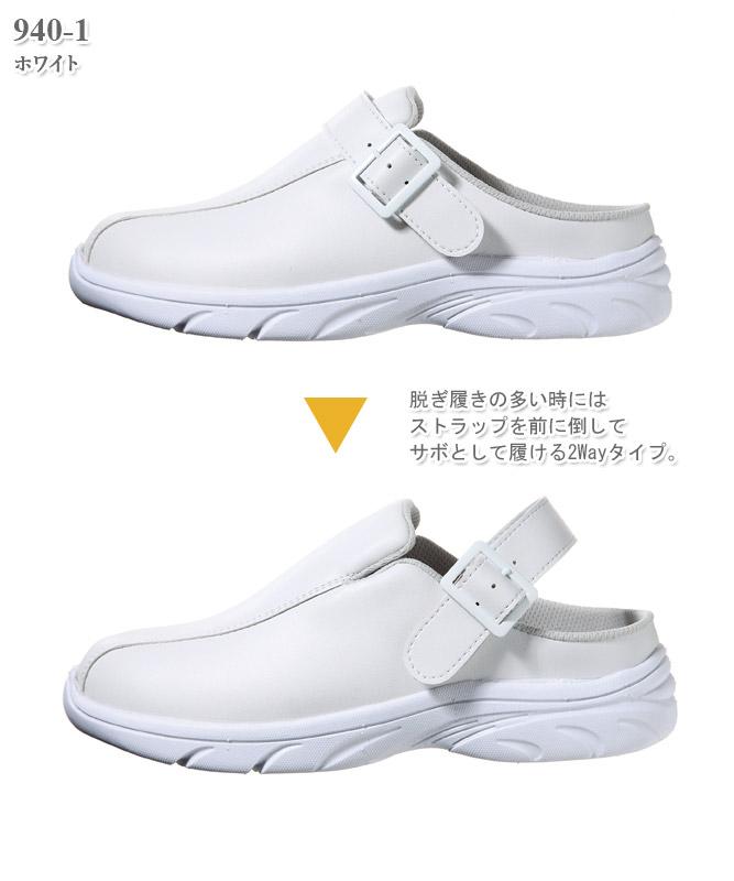 サボ・スリッポン[フォーク製品] 940