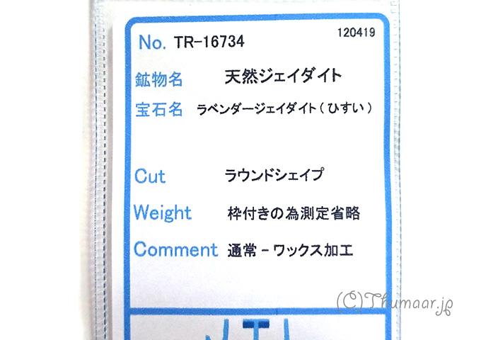【鑑別済み】ラベンダー翡翠の1粒ペンダント8