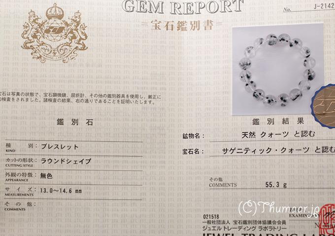 【鑑別書付き】星入り水晶のブレスレット【14mm】