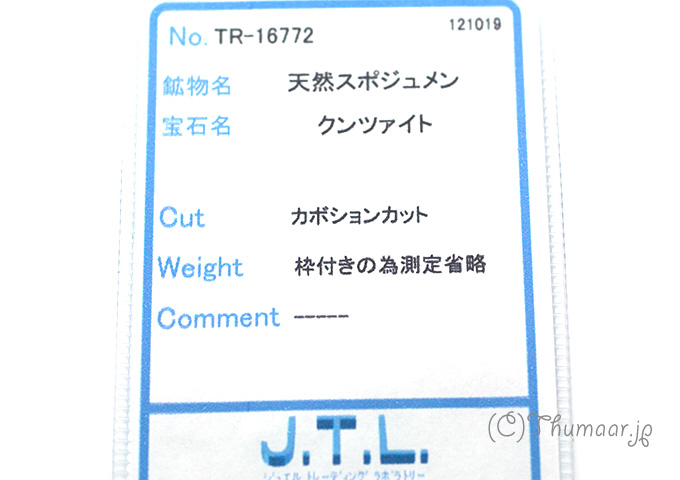 【鑑別済み】クンツァイトのペンダント1
