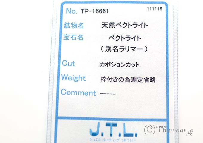 【鑑別済み】ラリマーのハートペンダント1