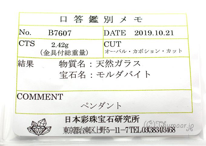 【鑑別済】モルダバイトのペンダント1