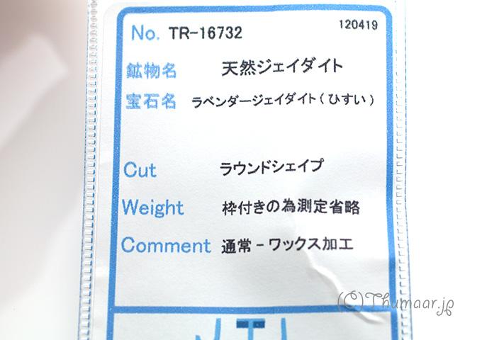 【鑑別済み】ラベンダー翡翠の1粒ペンダント2