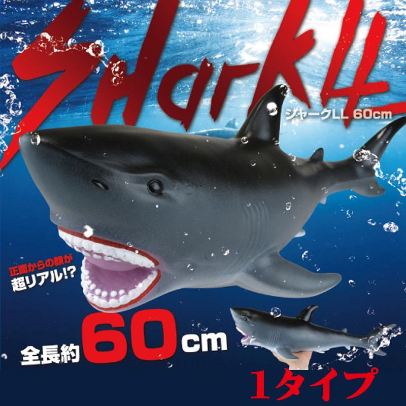 シャークLL60cm