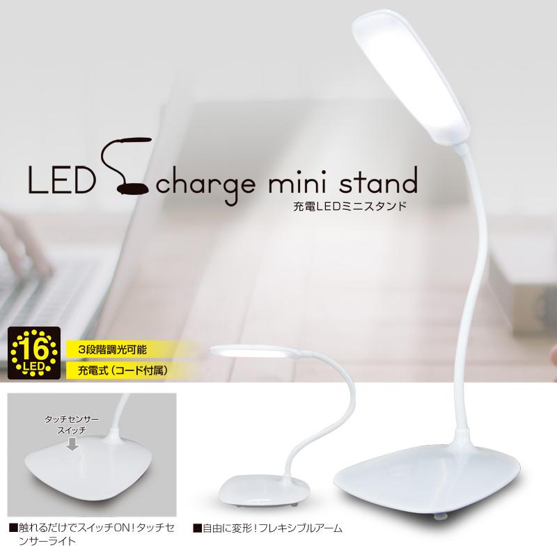 (完売)充電LEDミニスタンド