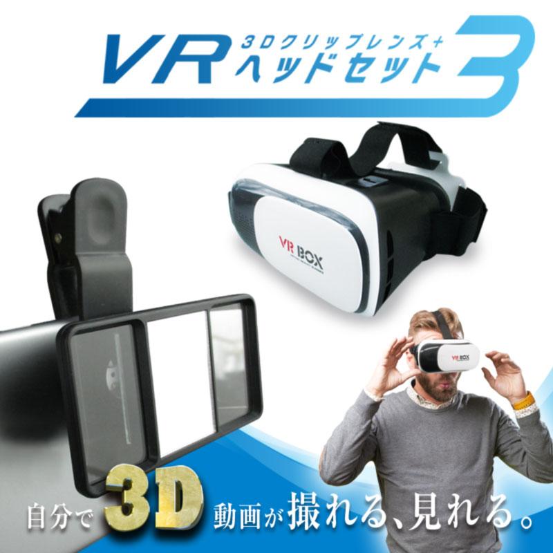 VRヘッドセット3
